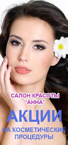 Акции на косметические процедуры в салоне Anna