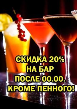 Скидка на бар