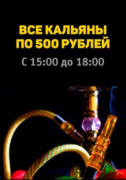 Супер скидки! Все кальяны по 500 рублей!