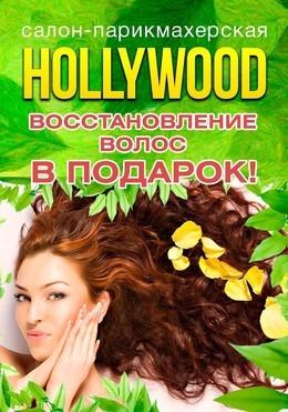 Восстановление волос в подарок