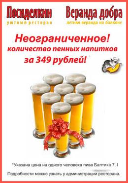 Берите Безлимит на пиво и устраивайте соревнования по количеству кружек!