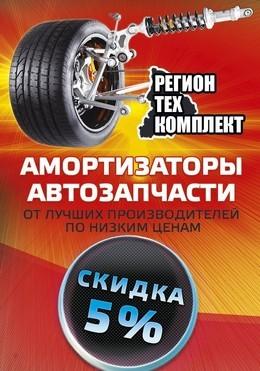 Региональный центр автозапчастей 15 лет с Вами и дарит скидку 5%