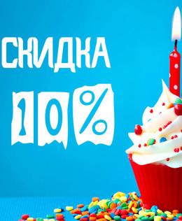 10% в День Рождения!