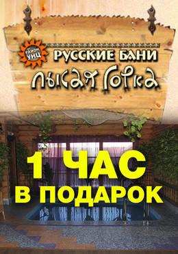 1 час в подарок при заказе Русской Бани от 5 часов!