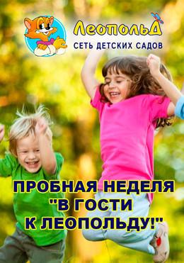 """Пробная неделя """"В гости к ЛЕОПОЛЬДУ!"""""""