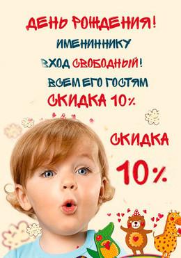 """День рождения в """"Лукоморье"""""""