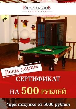 Дарим клиентам сертификат на 500 рублей