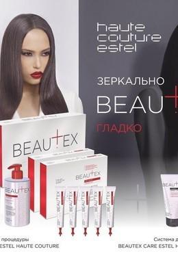 Beautex Estel Haute Couture со скидкой 50%
