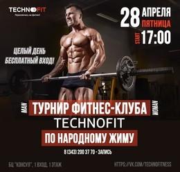 """""""НАРОДНЫЙ ЖИМ"""" вместе с #Technofit!"""