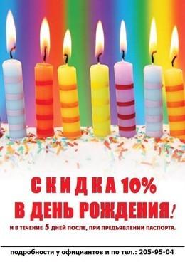 10% с день рождения!