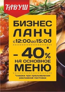 Скидка 40% на основное меню в кафе Тавуш