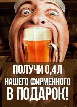 Получи 0,4 л. фирменного пива в ПОДАРОК!!!
