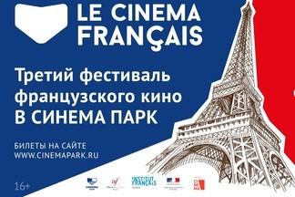 Третий Фестиваль французского кино LE CINEMA FRANCAIS пройдет с 4 по 9 апреля  в кинотеатре СИНЕМА ПАРК!