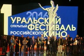 «Первый Уральский открытый фестиваль российского кино считать закрытым!»