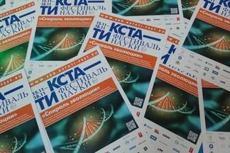 Фестиваль «КСТАТИ. Спираль эволюции» в Екатеринбурге – 4 дня, чтобы влюбиться в науку