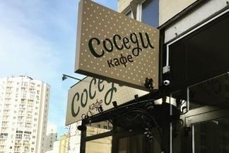«Соседи» зовут в гости: новое семейное кафе открыто для всех
