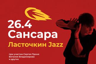«Сансара» сыграет специальный концерт Ласточкин Jazz в Ельцин Центре