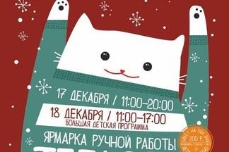«Теплота» в городе: идем на предновогоднюю ярмарку с бумажными мультфильмами, handmade подарками и котиками