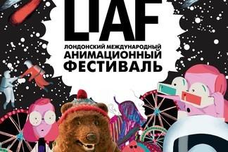 Последние дни лондонского анимационного фестиваля LIAF-2018 в Екатеринбурге