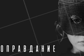 «Оправдание»: мы за свободу мышления! Новый формат СМИ в Екатеринбурге