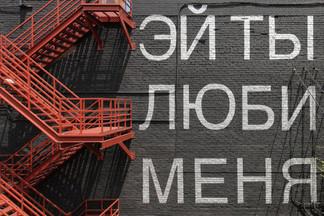 Уличный художник из Екатеринбурга попал в топ-20 самых влиятельных в России