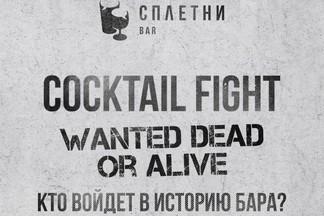 До первого на Урале барменского чемпионата среди гостей бара «Сплетни» осталось 3 дня!
