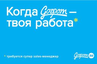 Вакансии Gorpom.ru