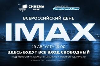 Всероссийский день IMAX в Синема Парк