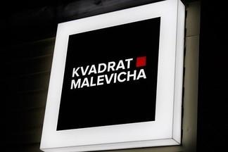 Возле метро «1905 года» открылся новый клуб - бар Kvadrat Malevicha