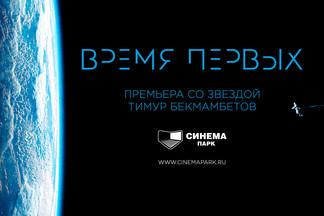 Звездная премьера с Тимуром Бекмамбетовым в СИНЕМА ПАРК!