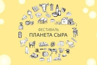 В Екатеринбурге пройдет фестиваль сыра!