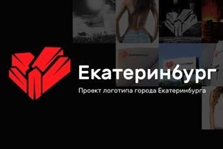 У Екатеринбурга появился новый логотип: «Cердце из кристаллов»