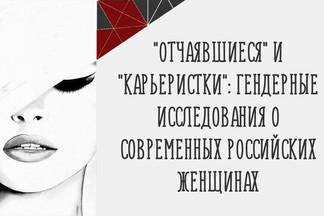 «Отчаявшиеся» и «карьеристки»:  гендерные исследования о современных российских женщинах
