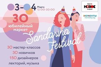 30 вещей, которые надо сделать на 30ом фестивале Sandarina в эти выходные