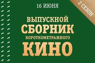 Уральские режиссеры выпустили сборник короткометражного кино