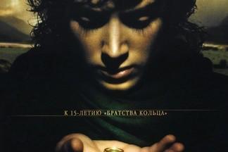 К 15-летию «Братства Кольца» специальные показы трилогии Питера Джексона «Властелин Колец». Расширенные версии в оригинале с субтитрами