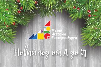 Пьем сбитень и выращиваем дерево счастье: МИЕ подготовил интересную новогоднюю программу.