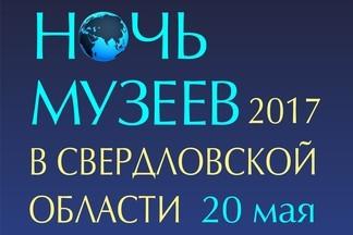 20 мая 2017 года более 100 музейных площадок региона в шестой раз объединит Областная акция «Ночь музеев в Свердловской области».