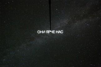 Посмотрите на звезды, «они ярче нас»
