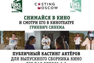 В эти выходные пройдет кастинг актеров для сборника короткометражек о Екатеринбурге