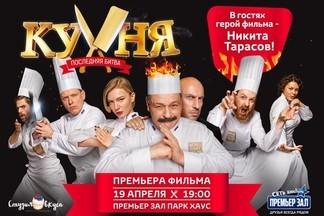 Премьера фильма «Кухня: последняя битва»