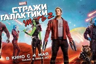 Возвращение космического боевика «Стражи галактики» только в кинотеатрах СИНЕМА ПАРК!
