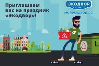 Как не засорять свою планету, от глобального к частному: в Екатеринбурге пройдет мероприятие «Экодвор»