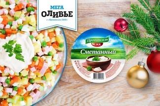 В Екатеринбурге состоится праздник для гурманов «Мега Оливье»