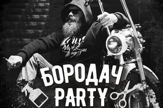 Самая бородатая вечеринка 2018 г состоится 24 февраля в TGI FRIDAYS™