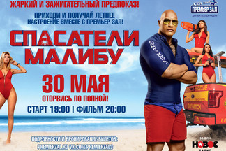 Жаркая премьера фильма «Спасатели Малибу» в Премьер Зал на два дня раньше!