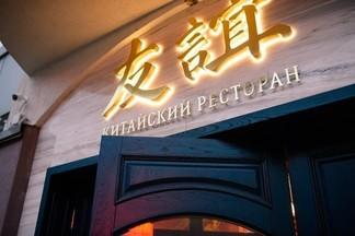 «Дружба» народов: новый ресторан настоящей китайской кухни