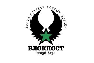 Место встречи боевых друзей: открылся Блокпост Бар