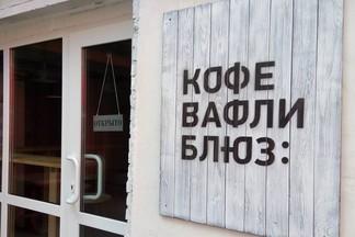 Новая кофейня «Кофе. Вафли. Блюз» приглашает на атмосферные квартирники