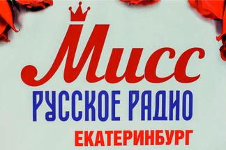 В Екатеринбурге прошел кастинг проекта «Мисс Русское Радио 2017»